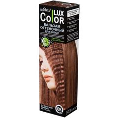 Бальзам оттеночный для волос ТОН 08 молочный шоколад (туба 100 мл) COLOR LUX