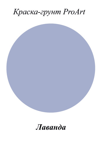 Краска-грунт HomeDecor, №24 Лаванда, ProArt