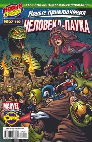 Новые приключения Человека-Паука №110