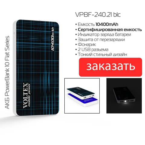 Power Bank Voltex VPBF-240.21 2xUSB 10400mAh soft touch black