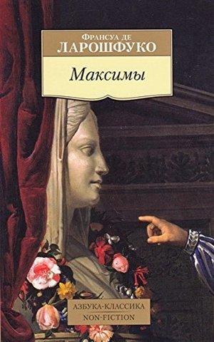 Максимы