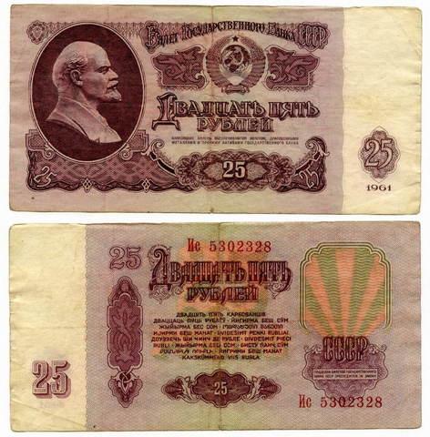 Банкнота 25 рублей 1961 г. F-VF