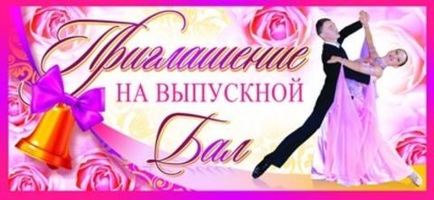 Приглашение на «Выпускной бал»