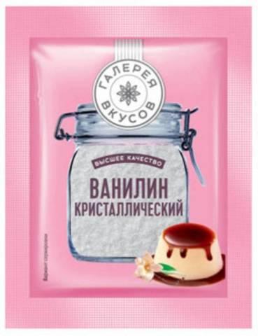 Галерея вкусов,ванилин кристаллический,1гр