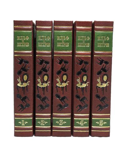 Илья Ильф, Евгений Петров. Собрание сочинений. (в 5-ти томах)