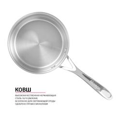 Ковш FOBUS 16x9 см / 1,6 л с крышкой Fissman 5380