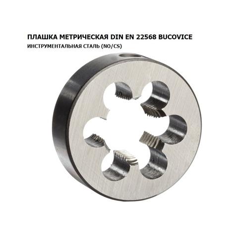 Плашка М5x0,8 DIN EN22568 6g CS(115CrV3) 20х7мм S4 Bucovice(СzTool) 210050