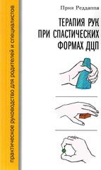 Терапия рук при спастических формах ДЦП. Практическое руководство для родителей и специалистов