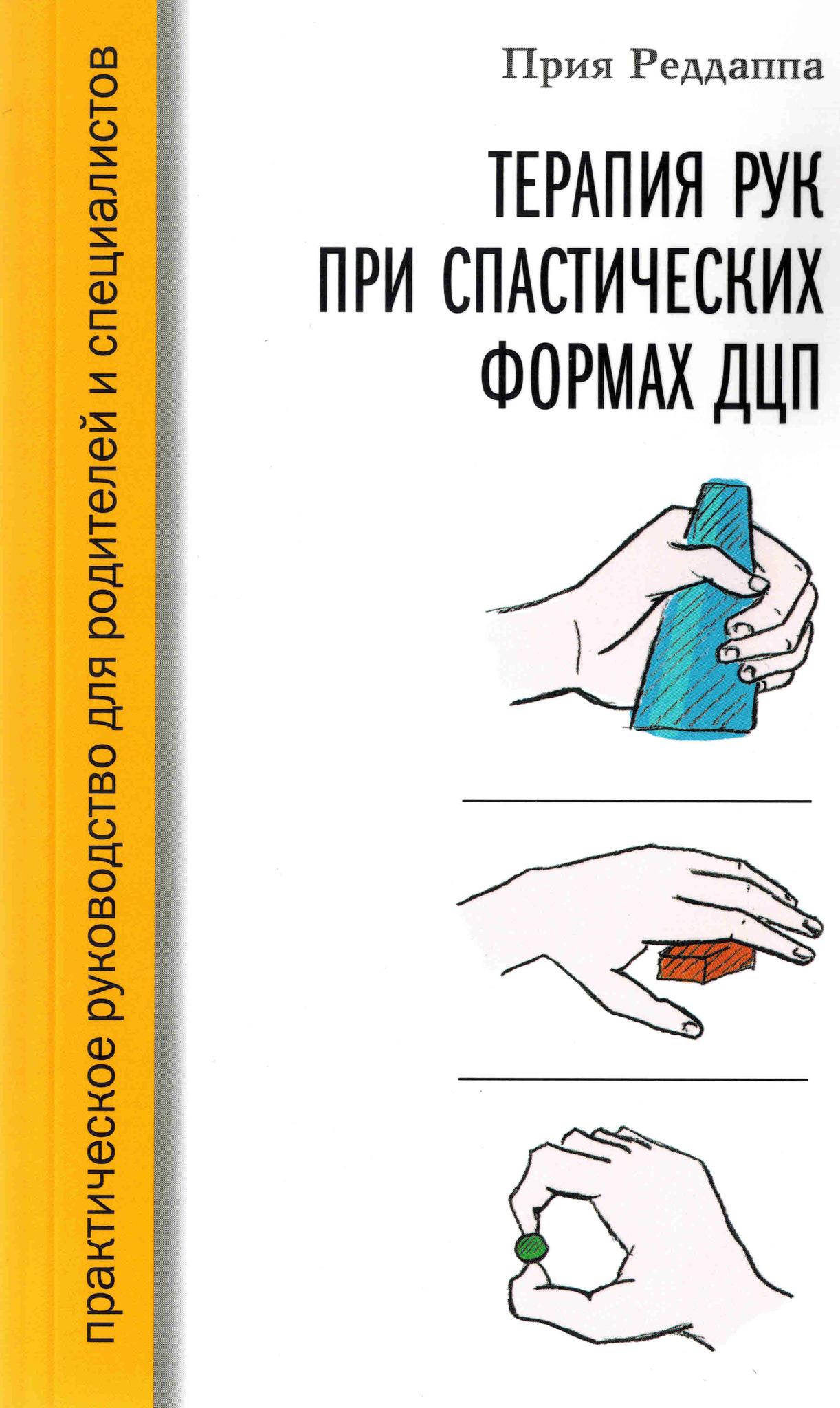 Новинки Терапия рук при спастических формах ДЦП. Практическое руководство для родителей и специалистов trpsfdcp.jpg