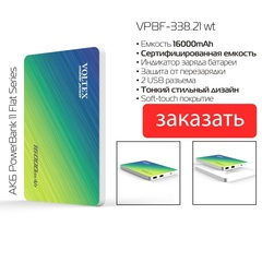 Power Bank Voltex VPBF-338.21 2xUSB 16000mAh soft touch (тех. пак)