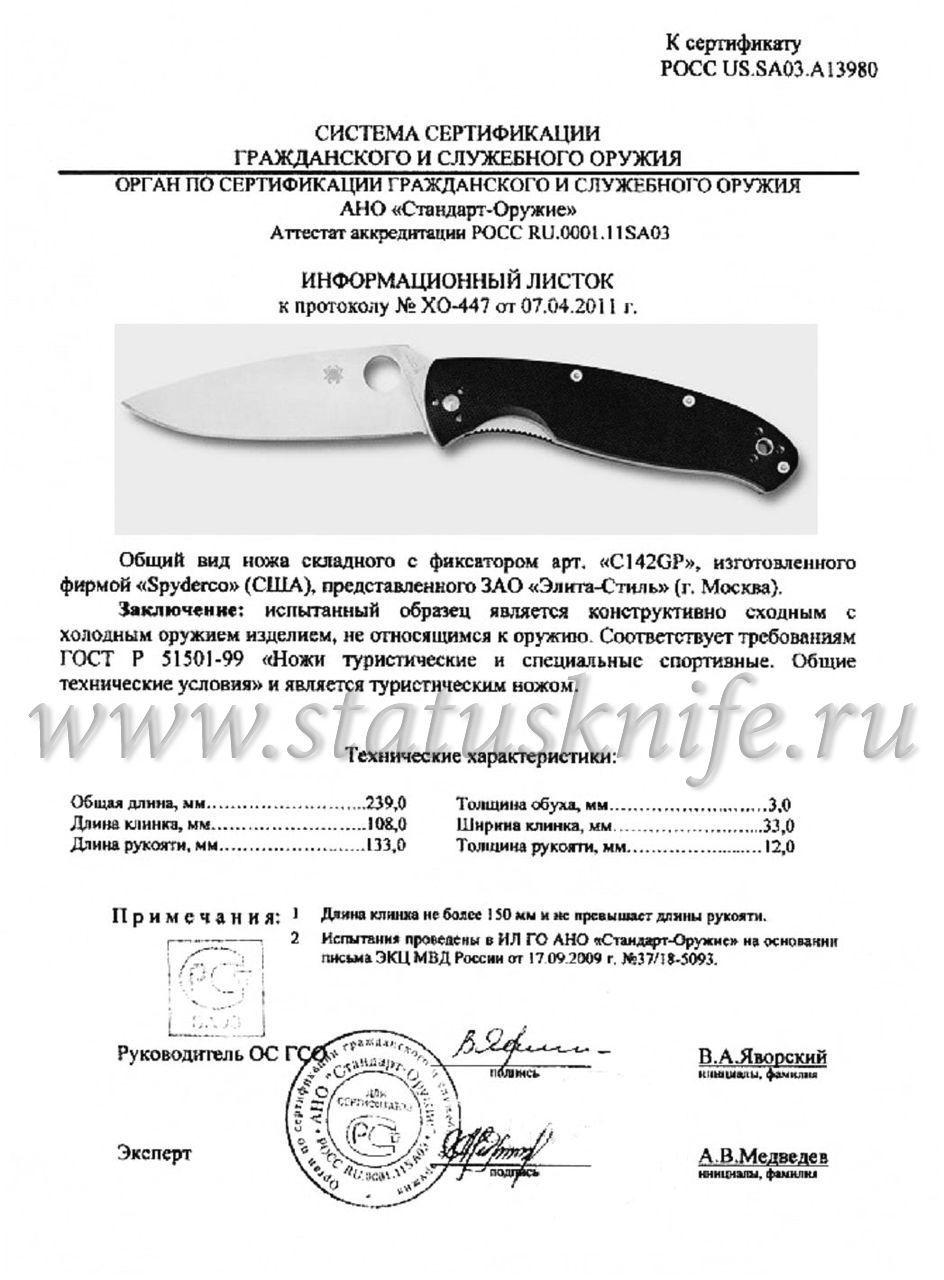 Нож Spyderco C142GP Resilience - фотография