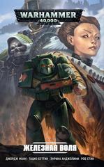 Warhammer 40000. Книга 1. Железная воля