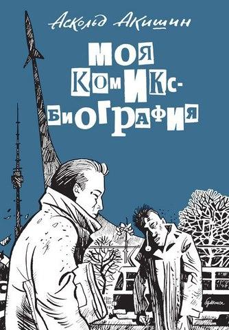 Акишин А. Моя комикс-биография