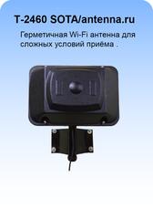 Т-2460 SOTA/antenna.ru. Антенна WiFi направленная на кронштейн эконом
