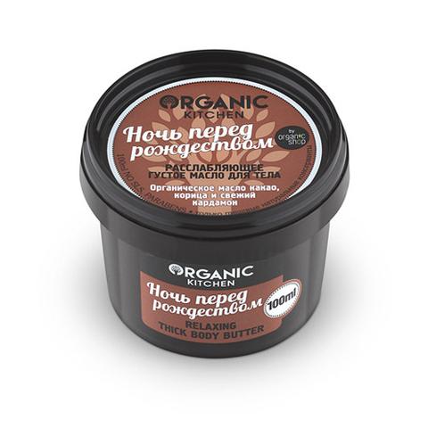 "Масло для тела ""Ночь перед рождеством"" | 100 мл | Organic Kitchen"