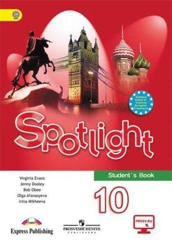 Афанасьева, Дули, Михеева. Spotlight 10 кл. Student's book. Английский в фокусе. Учебник (2018 год)