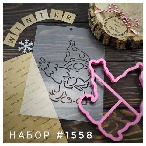 Набор №1558 - Гном с елкой