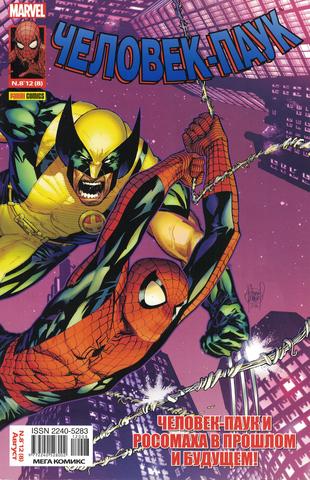 Человек-Паук №8 (Panini Comics)