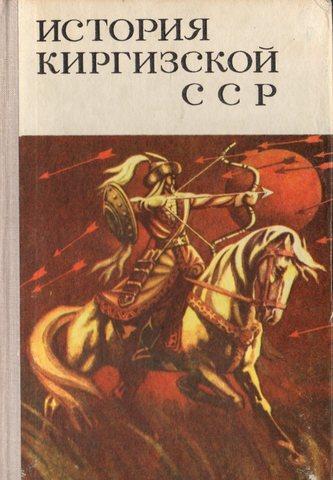 История Киргизской ССР