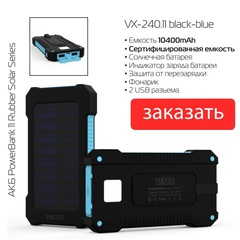 Power Bank Voltex VXS-240.22 2xUSB 10400mAh влагозащита + солнечная батарея blue