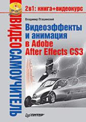 Видеосамоучитель. Видеоэффекты и анимация в Adobe After Effects CS3 (+CD)