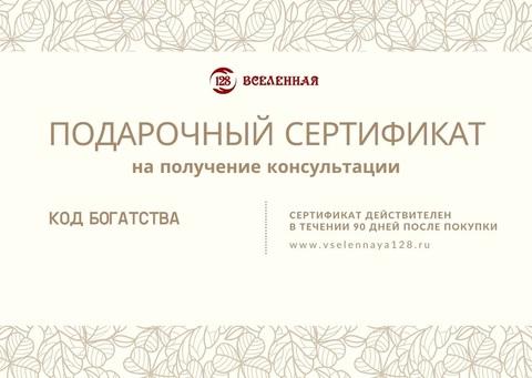 Подарочный сертификат на услугу