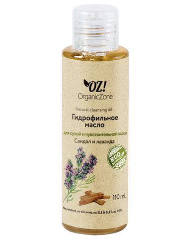 Гидрофильное масло для сухой и чувствительной кожи «Сандал и лаванда» OrganicZone