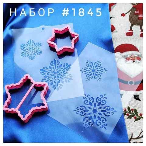 Комплект №1845 - Набор снежинок
