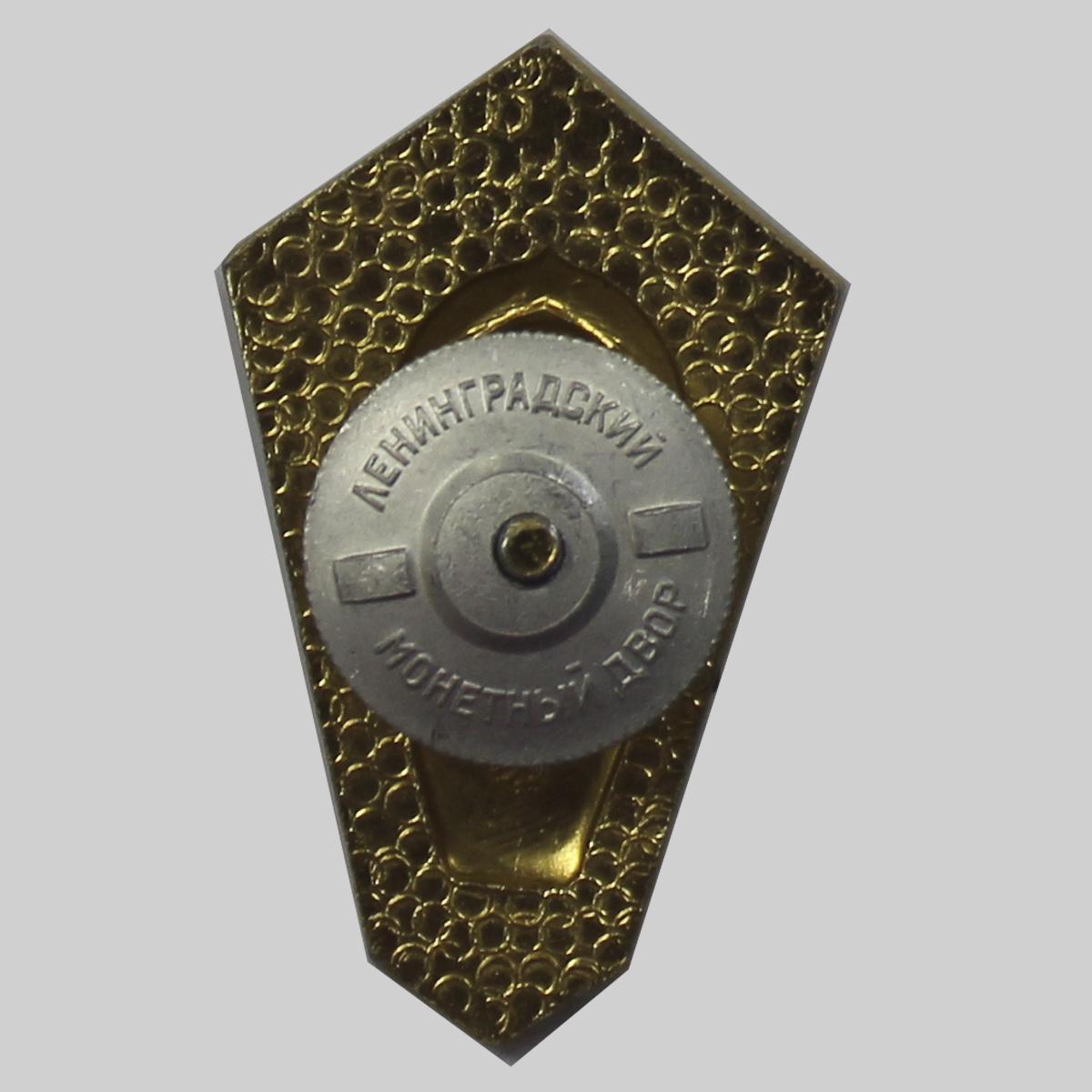 Знак об окончании сельскохозяйственного техникума (на закрутке) СССР алюминий