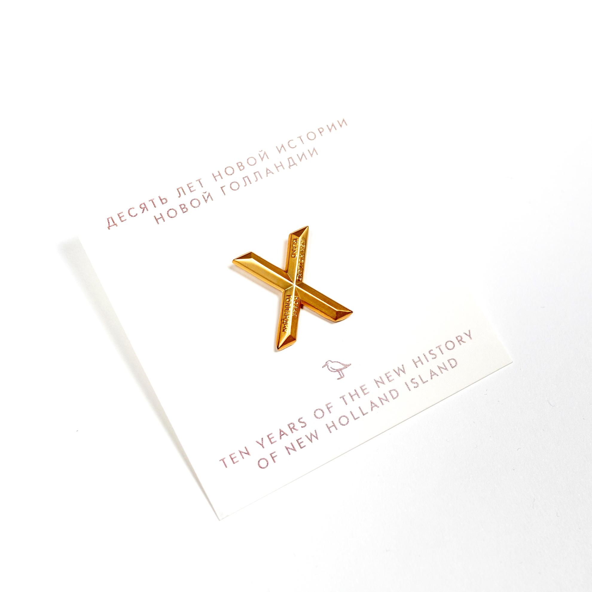 X Anniversary Pin