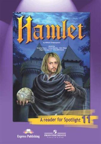 Spotlight 11 кл. Reader. Hamlet. Английский в фокусе. Книга для чтения. Гамлет