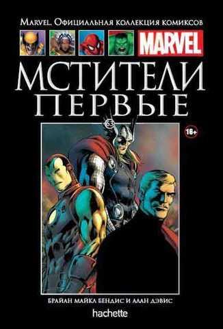 Ашет №63 Мстители Первые (Б/У)
