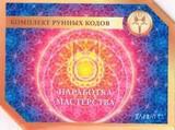 Комплект Рунных кодов НАРАБОТКА МАСТЕРСТВА
