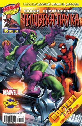 Новые приключения Человека-Паука №61