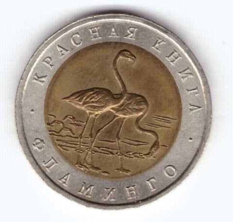"""50 рублей """"Фламинго"""" 1994 год XF"""