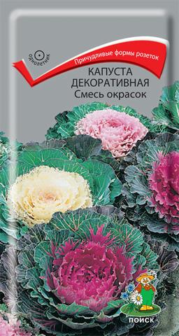 Капуста декоративная Смесь окрасок 0.25г.