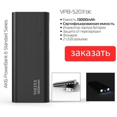 Power Bank Voltex VPB-520.11 3xUSB 2LED 13000mAh