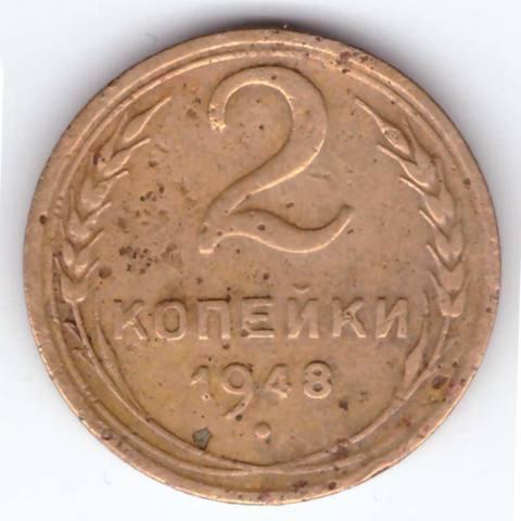 2 копейки 1948 года VG-