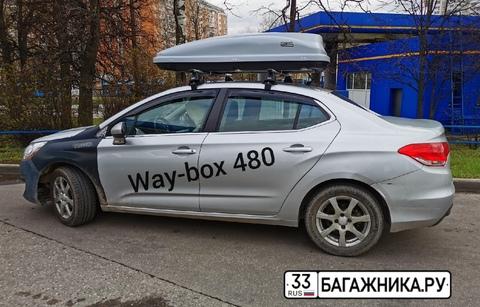 Автобокс Way-box 480 литров для Citroen C4 седан