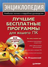 Лучшие бесплатные программы для вашего ПК (+CD)