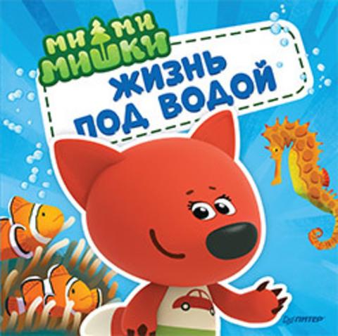 Ми-ми-мишки. Жизнь под водой. Почему вода в море солёная, рыба-капля грустная, а акулы никогда не спят?