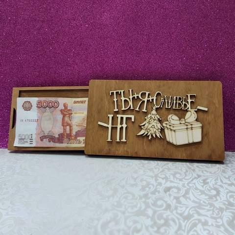 Купюрница деревянная #3