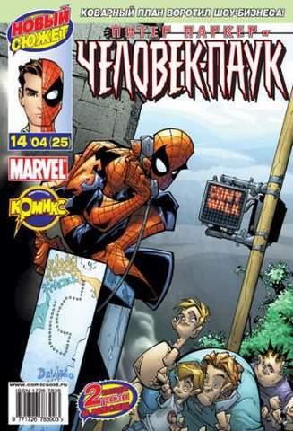Питер Паркер: Человек-паук №25