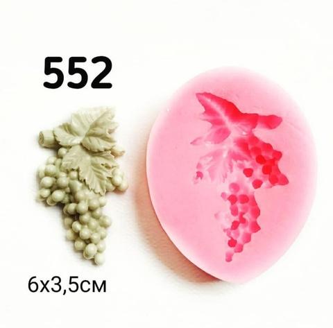 0552 Молд силиконовый.  Виноград на ветке