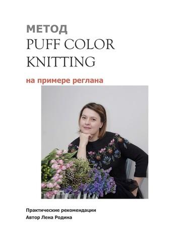 PDF-описание МК Реглан PuffColorKnitting (автор Лена Родина)