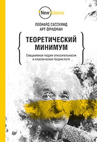 Теоретический минимум. Специальная теория относительности и классическая теория поля