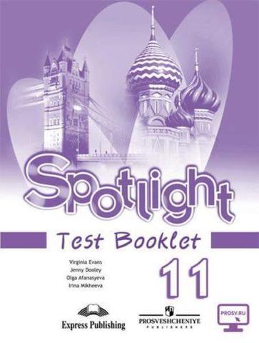 Spotlight 11 кл. Test. Английский в фокусе. Афанасьева, Дули, Михеева. Контрольные задания.