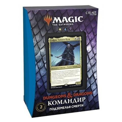 Коллекционная карточная игра Magic: The Gathering. Коммандер. Приключения в Забытых Королевствах: Подземелья смерти