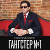 Григорий Лепс / Гангстер №1 (2LP)