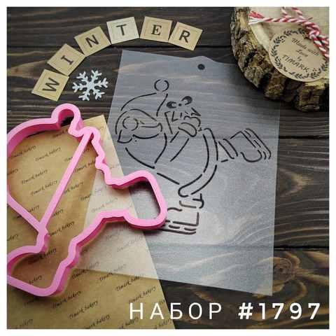 Набор №1797 - Санта на коньках